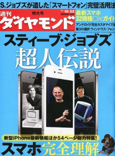 週刊 ダイヤモンド 2011年 10/22号 [雑誌]の詳細を見る