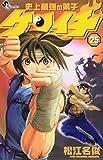 史上最強の弟子ケンイチ 25 (少年サンデーコミックス)