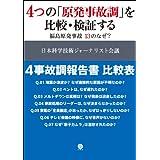 4つの「原発事故調」を比較・検証するー福島原発事故 13のなぜ?
