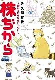 株ぢから ~儲けるだけが株じゃない~ (ウンポコ・コミックス)