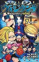 ヴィジランテ 7 ―僕のヒーローアカデミアILLEGALS― (ジャンプコミックス)