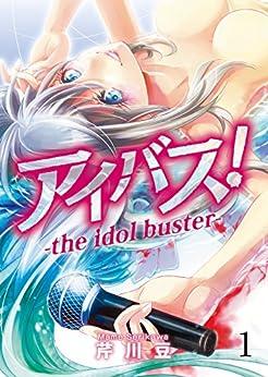 [芹川豆]のアイバス!-the idol buster-【合本版】1巻 (NINO)