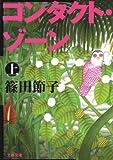 コンタクト・ゾーン〈上〉 (文春文庫)
