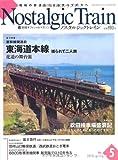 Nostalgic Train ノスタルジック・トレイン No.5 (GEIBUN MOOKS No.715)