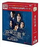 流星花園~花より男子~ <全長版>DVD-BOX  <シンプルBOX シリーズ> 画像