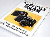 ペンタックスLX完全攻略―メカニカル一眼レフカメラの至宝 21年間も愛された永遠のベストセラー機 (Gakken camera mook―カメラGET!ベストセレクション完全攻略シリーズ)