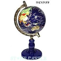 【石流通センター】【インテリア】地球儀 約150mm ラピスラズリ 天然石 パワーストーン