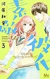 素敵な彼氏 3 (マーガレットコミックス)