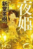 夜姫 (幻冬舎単行本)