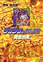 ジョジョの奇妙な冒険 32 Part5 黄金の風 3 (集英社文庫(コミック版))