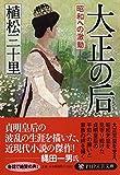 大正の后 昭和への激動 (PHP文芸文庫)