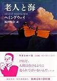 老人と海 (新潮文庫) 画像