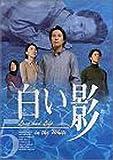 白い影 5[DVD]