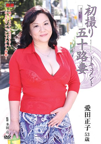 初撮り五十路妻ドキュメント 愛田正子  JRZD-102 [DVD]の詳細を見る