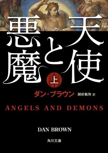 天使と悪魔(上) (角川文庫)の詳細を見る