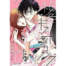 桜色キスホリック 分冊版(2) (パルシィコミックス)