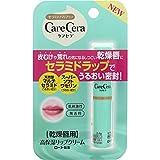 ケアセラ (CareCera) 高保湿リップクリーム 無香料 2.4g