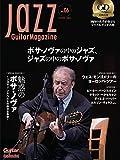 (CD付き) Jazz Guitar Magazine Vol.6 (ジャズ・ギター・マガジン) (リットーミュージック・ムック)