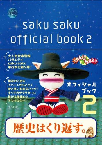 saku saku オフィシャルブック2の詳細を見る