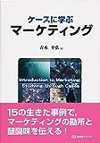有斐閣 青木 幸弘 ケースに学ぶマーケティング (有斐閣ブックス)の画像