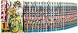 弱虫ペダル コミック 1-38巻セット (少年チャンピオン・コミックス)