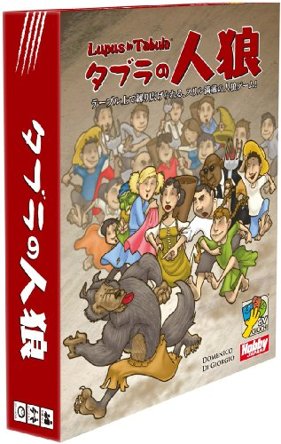 タブラの人狼 日本語版