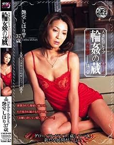 人妻監禁レイプ 輪姦の蔵 其の壱 [DVD]
