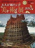 大人が観たい美術展2017 (時空旅人別冊) 画像