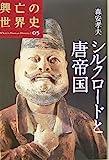 シルクロードと唐帝国 (興亡の世界史)