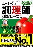 2018年版 U-CANの調理師 速習レッスン【赤シートつき】 (ユーキャンの資格試験シリーズ)