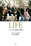 NOTES ON A LIFE -コッポラ・家族の素顔-