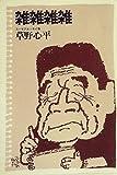 雑雑雑雑―ユーモアエッセイ集 (1976年)