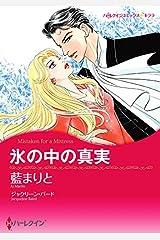 氷の中の真実 (ハーレクインコミックス) Kindle版