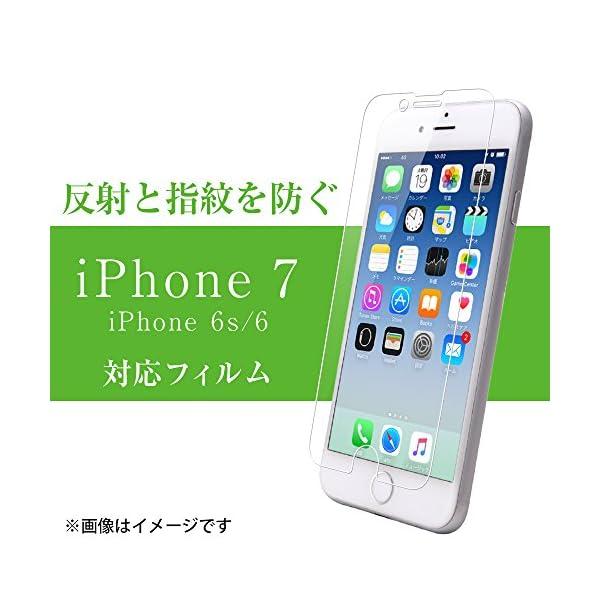 レイ・アウト iPhone7 フィルム 液晶保...の紹介画像2