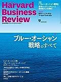 DIAMONDハーバード・ビジネス・レビュー 2015年10月号 [雑誌]