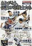 スポーツマガジン 2015年 12 月号 [雑誌]