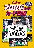 Callbee プロ野球チップスカード図鑑 福岡ソフトバンクホークス 画像