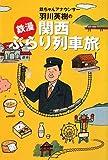 鉄ちゃんアナウンサー羽川英樹の「鉄漫」関西ぶらり列車旅