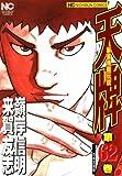天牌 62 (ニチブンコミックス)