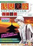 浅見光彦ミステリースペシャル(10) (マンサンコミックス)