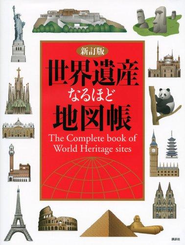 世界遺産なるほど地図帳 新訂版の詳細を見る