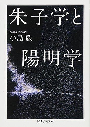 朱子学と陽明学 (ちくま学芸文庫)