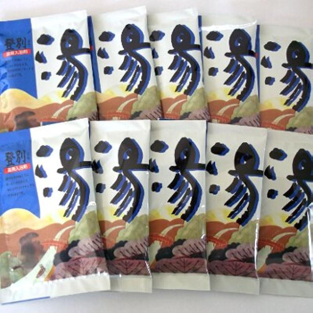裂け目スーパーキラウエア山湯 登別 柚子の香り 10包セット