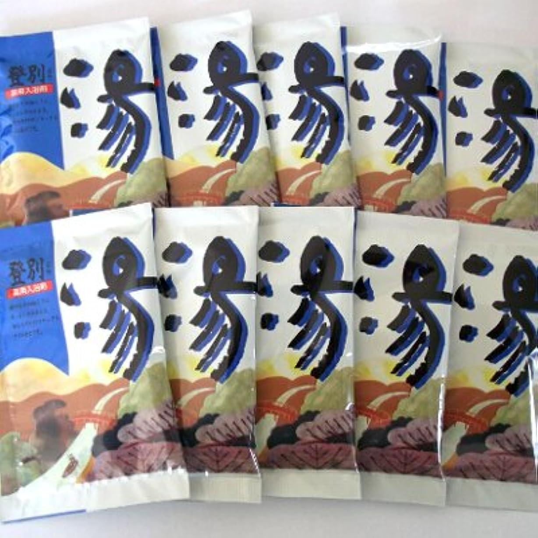 動物園のため突っ込む湯 登別 柚子の香り 10包セット