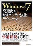 Windows 7高速化&セキュリティ強化テクニック