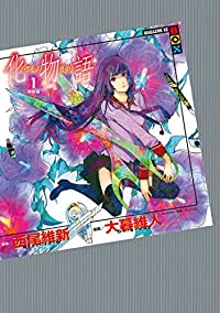 化物語 特装版(1) (週刊少年マガジンコミックス)