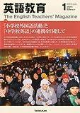 英語教育 2012年 01月号 [雑誌]