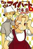 てけてけマイハート (9) (バンブーコミックス 4コマセレクション)