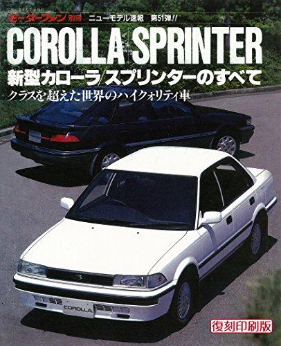 第51弾新型カローラ/スプリンターのすべて<復刻版> (モーターファン別冊 ニューモデル速報)