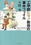 工学部ヒラノ教授の事件ファイル(新潮文庫)